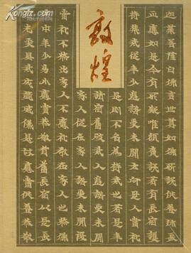论敦煌唐五代诗歌文献的民族史意义