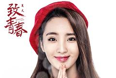 《致青春》发布圣诞写真 主演片场过节