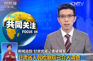 甘肃武威记者被捕案:甘肃省人民检察院已介入调查