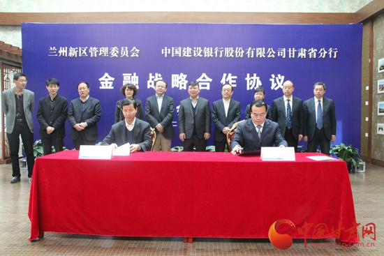 兰州新区管委会与建行甘肃省分行签订合作协议
