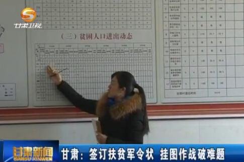 甘肃:签订扶贫军令状 挂图作战破难题