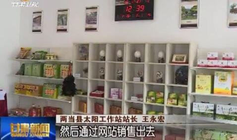 """精准扶贫 共奔小康 两当县:""""旅游+电商""""致富在路上"""