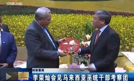 李荣灿会见马来西亚巫统干部考察团