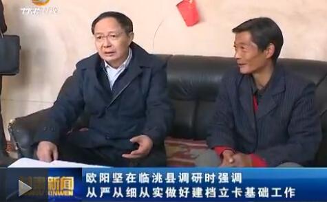 欧阳坚在临洮县调研时强调 从严从细从实做好建档立卡基础工作
