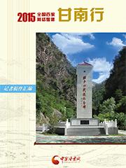 2015全国百家网络媒体甘南行