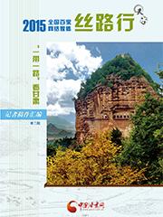 2015全国百家网络媒体丝路行