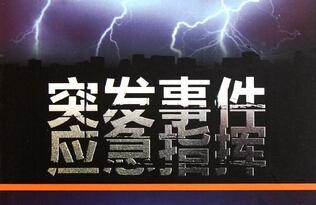 十三五期间甘肃省应急体系建设的思考