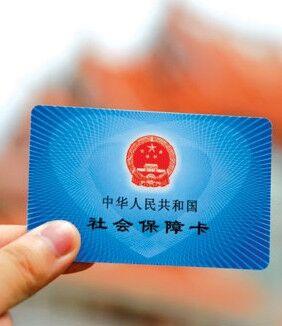 """【社保】甘肃等12省市下调社保费率 集中在""""三险"""""""