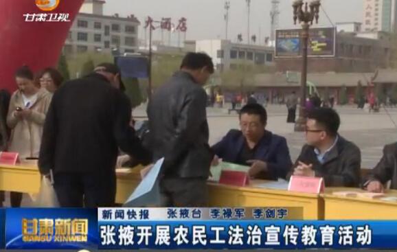 张掖开展农民工法治宣传教育活动