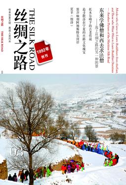 【丝绸之路】2015年二月