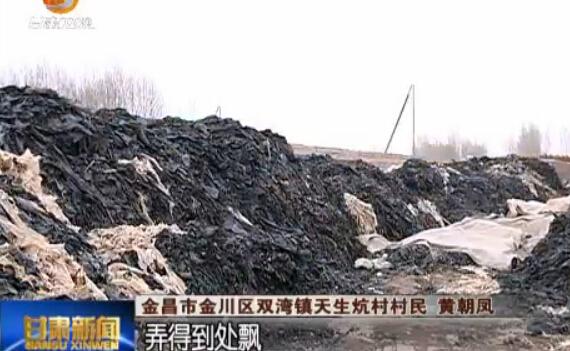 """金昌:严把产供销关口 从根源治理""""白色污染"""""""