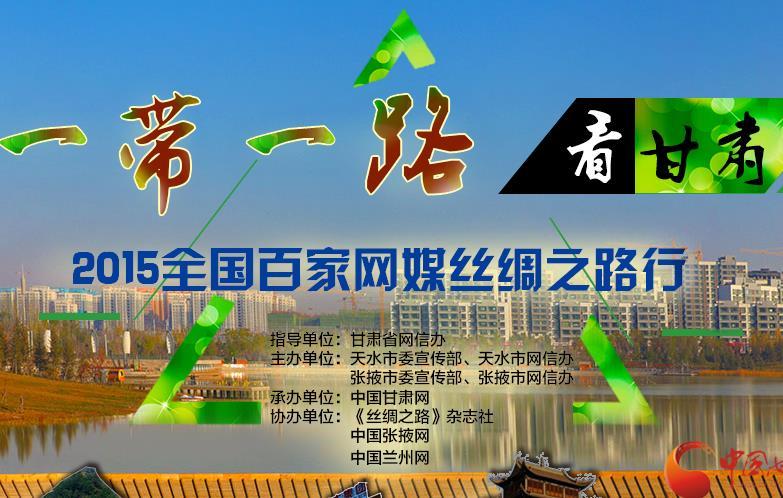 一带一路看甘肃 2015百家网络媒体丝路行