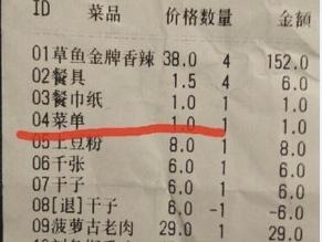 吃饭还收菜单费?