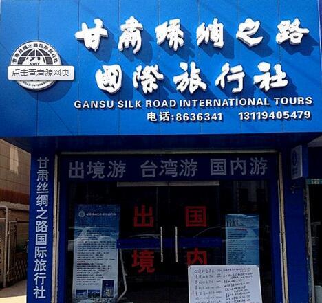 甘肃丝绸之路国际旅行社
