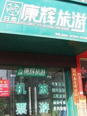 甘肃康辉国际旅行社