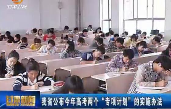 """甘肃省公布今年高考两个""""专项计划""""的实施办法"""
