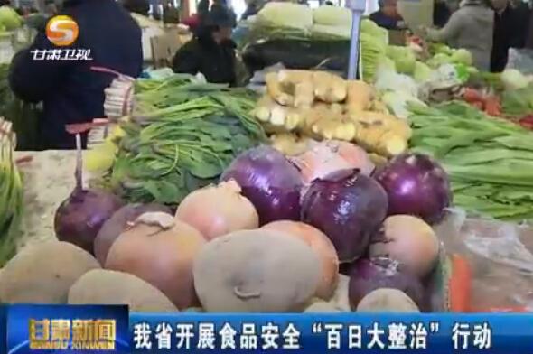 """甘肃省开展食品安全""""百日大整治""""行动"""