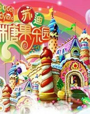 苏迪糖果世界