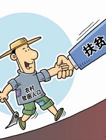 【扶贫】中央助力甘肃精准扶贫 下达贴息贷款56.35亿