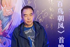 《百鸟朝凤》首映 陈凯歌等捧场
