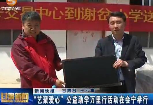 """""""艺聚爱心""""公益助学万里行活动在会宁举行"""