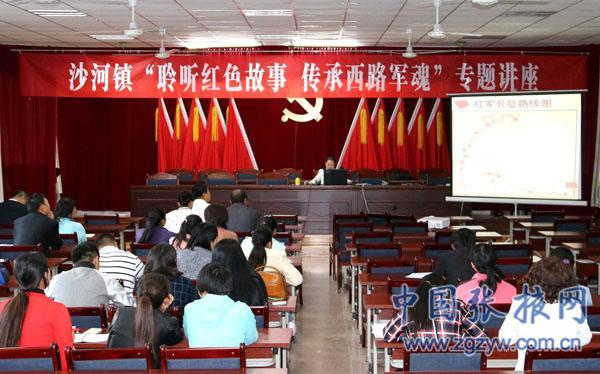 """张掖临泽县沙河镇举办""""聆听红色故事传承西路军魂""""专题讲座(图)"""