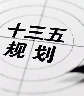 """【十三五】《甘肃""""十三五""""规划纲要》总体解读(一)"""