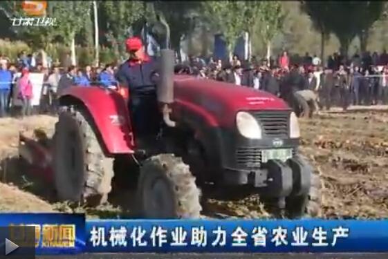 机械化作业助力全省农业生产