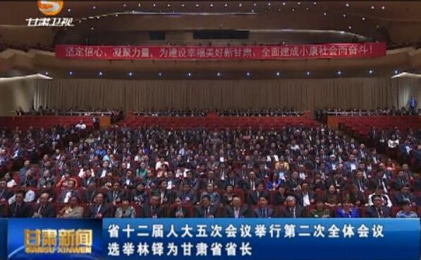 甘肃省十二届人大五次会议举行第二次全体会议 选举林铎为甘肃省省长