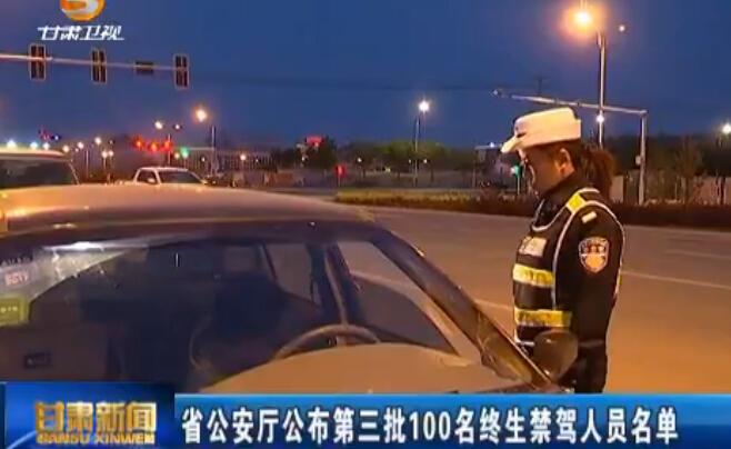 省公安厅公布第三批100名终生禁驾人员名单