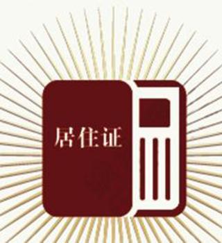 【居住证】甘肃《居住证暂行条例》新办法下月实施