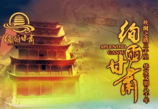 绚丽甘肃:丝绸之路三千里 华夏文明八千年