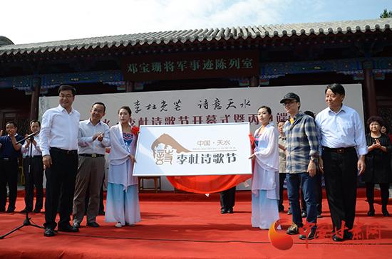 """首届""""中国天水·李杜诗歌节""""开幕征汉语诗歌"""