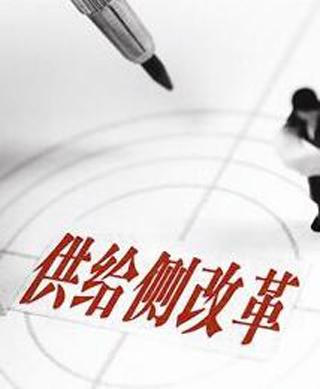 【供给侧】甘肃省加快推进供给侧结构性改革