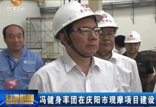 冯健身率团在庆阳市观摩项目建设