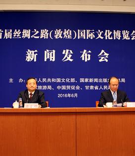 【文博】首届敦煌文博会新闻发布会在京举行
