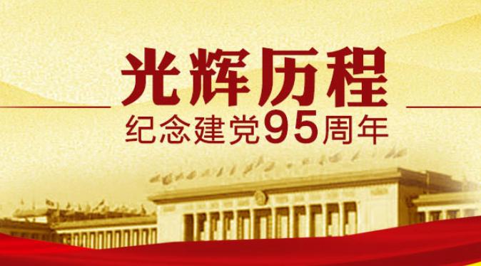 【95载辉煌】不忘初心 方得始终——纪念中国共产党建党95周年有感