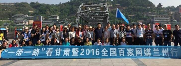 百家网媒龙虎和行首站聚焦百年铁桥 拜望黄河母亲(图)