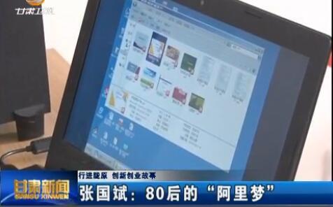 """行进陇原 创新创业故事 张国斌:80后的""""阿里梦"""""""