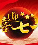 """【学习】省政协传达学习习总书记""""七一""""讲话精神"""