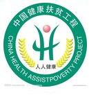 【健康扶贫】全国健康扶贫工作会议在甘肃召开