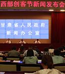 2016中国西部创客节将于7月8日在兰州开幕 活动精彩纷呈(图)