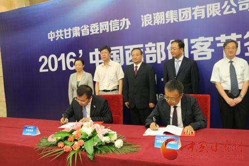甘肃省委网信办与浪潮集团、兰州银行签订战略合作协议(图)