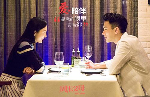 《周末父母》首曝爱•陪伴版剧照 刘恺威首搭王鸥配一脸