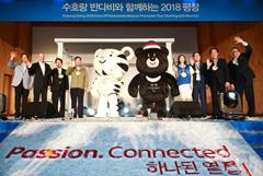 韩国平昌冬奥会吉祥物与公众见面