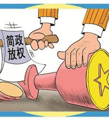 【新举措】简政放权 取消对民间资本的歧视性条款