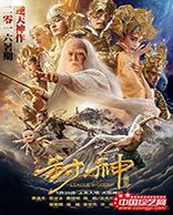 《封神传奇》:超越《富春山居图》华语片