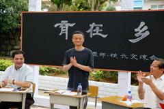 马云在贵州出席乡村教师座谈会