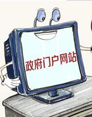 【整改】甘肃省县级以上政府网站不得申请关停
