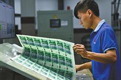 人民币制作全过程